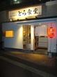 【新店】白河手打中華そば とら食堂 福岡分店 ~豚骨ラーメンの聖地・福岡に『とら食堂』がやってきた~