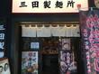 つけ麺専門店 『三田製麺所』の激辛な灼熱祭りに新商品「灼熱まぜそば」も登場!