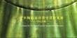 「日本陶磁協会賞受賞作家展 ─ONLY碗─」 銀座和光ホール