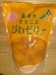 千葉県館山で買った「亀屋本店のびわゼリー」