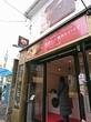 中華街・世界一の焼きたてパイ ミレメーレ