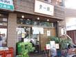 盛りの良さも印象的な浦安の人気店 倉一廊@浦安 千葉ラーメン