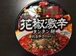これはカップ麺としてかなり攻めてる!ビンギリ花椒激辛タンタン麺(サンヨー食品 サッポロ一番)