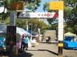『第28回 北海道フェアin代々木 2017』