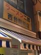 ラーメン二郎 西台駅前店(板橋区:東京都)rev2