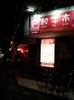 オーダー式の食べ放題中華 餃子市@埼玉県所沢市