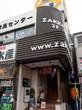 ZAKKA 2F CAFE(ザッカツーエフカフェ) / 本蓮沼