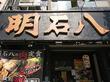 毎日、11時から17時まではハイボール39円!明石八 天満店