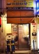 かんだデザート/神田駅東口からすぐ、北欧紅茶専門店へ★小さなお店で本格的なチャイをいただきました!!!