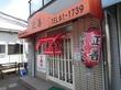 和歌山の地元で人気!「中華そば専門店 正善」は美味い