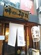 塩ラーメンのお麩がかわいい 中華ソバ櫻坂@渋谷
