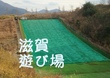 滋賀県の遊園地、動物園、公園など外で遊べる一覧
