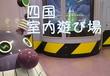 四国/室内遊び場~雨の日でも遊べる遊具施設一覧