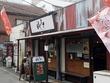 麺屋はやぶさ@立川市 「辛酸っぱつけ麺」 16/05/03