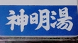 神明湯(東大和市新堀1丁目1432−59)
