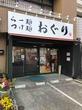 祝3周年!記念限定をいただきました らー麺 つけ麺 おぐり@佐倉市 千葉ラーメン