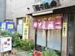 創業15年目にして初めて登場した成田の巨匠の冷やし中華!! 麺や 福一@成田 千葉ラーメン