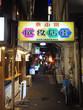 鯨のベーコン あんきもポン酢 晩杯屋 大井町店 東京都品川区東大井5-3-5