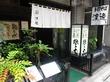 西新宿 手打蕎麦・うどん 渡邊