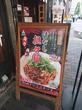 三田製麺所 恵比寿南店@恵比寿(汁なし担々麺)