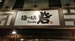 泡立ってるスープが最高です 麺の坊 砦@渋谷