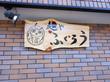 丁寧に作られたラーメンが印象的なお店 【新店】 麺や ふくろう@馬橋 千葉ラーメン