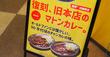 チャンピオンカレーの期間限定「復刻、旧本店のマトンカレー」(石川県野々市市)