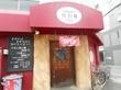 きさく@舟入幸町 広島県広島市中区 元祖汁なし担々麺が有名なラーメン店