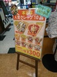 横浜駅西口・Dipper Dan クレープが300円の日♪