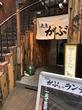 魚屋がぶ で日本料理
