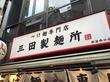 新宿「三田製麺所」期間限定灼熱つけ麺