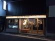 赤坂に『焼とり いぶし坐』オープン!