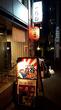 【クジラ食文化を仙台から東京へ!】くじらのお宿 一乃谷(神田)
