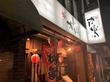 【おばぁーの餃子と焼きそば】琉球古料理屋 かじまやー(新所沢)