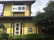 元禄そば (佐野市:栃木県)