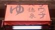 天徳泉(杉並区阿佐谷北2丁目22−1)