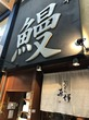 うなぎの魚伊 & ファン スペース カフェ
