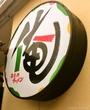 【祝8周年】俺のラーメンあっぱれ屋@城陽市奈島下小路:週間限定「スーパーつけ麺はじまり味」