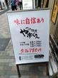 並盛りはちょっと物足りないけど味わうにはちょうどよい つけ麺屋 やすべえ@渋谷