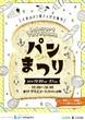 都筑区にあるららぽーと横浜で「パンまつり」開催! 丸ごとりんご・パンダキューブパンなど購入!
