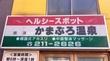 かまぶろ温泉(川崎市川崎区藤崎4丁目7−3)