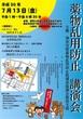都筑公会堂で田代まさし氏も登壇する「薬物乱用防止講演会」7月13日開催!