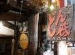【老舗】蔦の絡まる洋館で、爽やかなドンカクに昭和のミックスピザ【どん底:新宿3丁目】