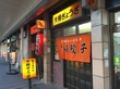夫婦餃子 神戸・新開地 看板に偽りなし、歴史を感じる味でした。