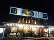 節骨麺(ぶしこつめん)たいぞう藤枝焼津店@西焼津 静岡県藤枝市 東京からやってきた人気ラーメン店がオープン