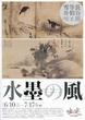 「水墨の風―長谷川等伯と雪舟」展 丸の内 出光美術館