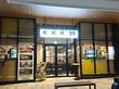 ブランチ松井山手の肉バルキッチンでお肉料理満喫♪KOKORO29(ココロニーキュー)