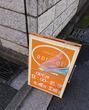 鶴見区矢向・週2日のみの営業の小さなパン工房アプリコット 10月20日で閉店です。