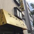 ラーメン二郎 環七一之江店