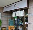 札幌豚骨ラーメン 常 JOE 【らの道札幌6】二巡目#7
